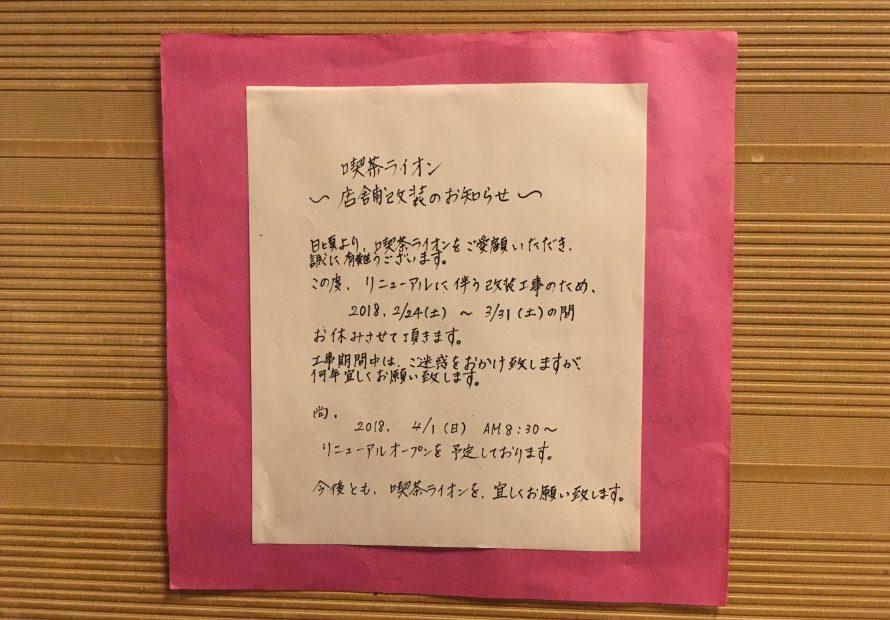 栄・広小路通の老舗喫茶店「コーヒー専門店ライオン」がリニューアルのため閉店 - IMG 8700 890x620
