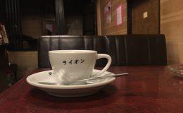 栄・広小路通の老舗喫茶店「コーヒー専門店ライオン」がリニューアルのため閉店 - IMG 9252 260x160
