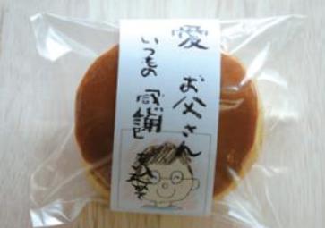 """味、焼き印、包装など、自由にデコれる""""どら焼き""""が岡崎市の和菓子店に登場 - ba19226420d454f9b5154c72256f1e0a"""