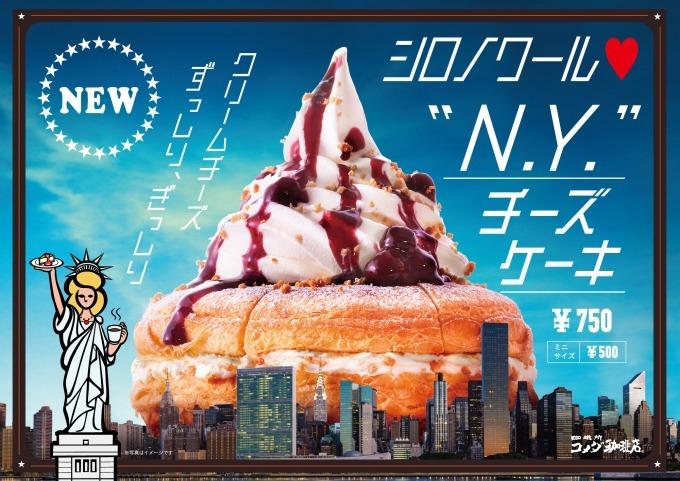 もう食べた?季節限定のシロノワール「シロノワール ニューヨークチーズケーキ」 - lA8