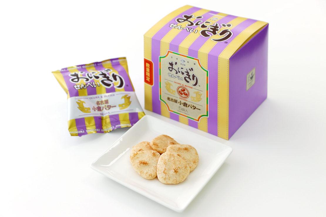 新しい定番名古屋土産!?「おにぎりせんべい」の小倉バター味が発売