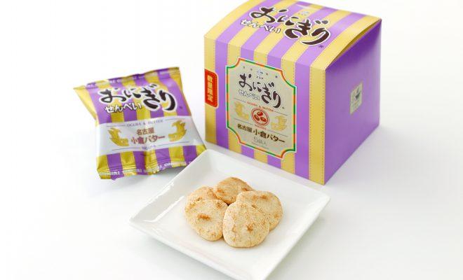 新しい定番名古屋土産!?「おにぎりせんべい」の小倉バター味が発売 - main 1 660x400