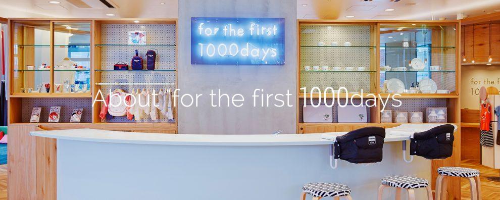 赤ちゃんとの体験を楽しむ『ファミリア名古屋ラシック店』4月11日オープン! - mainAbout 990x396