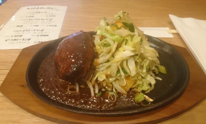 ジュワッと肉汁溢れる自家挽きハンバーグ!岡崎市の「洋食もりい」オープン! - DSC 1534 660x400