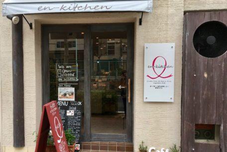 卵、牛乳、小麦粉を使わない野菜カフェ、東別院「en-kitchen cafe」