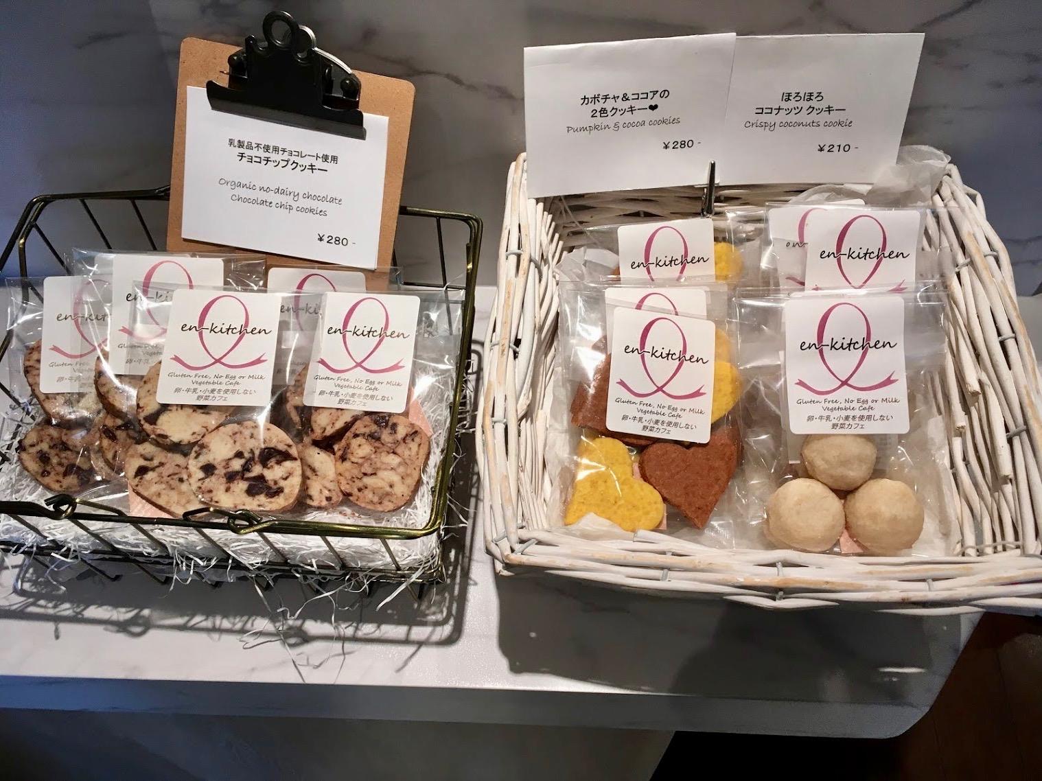 卵、牛乳、小麦粉を使わない野菜カフェ、東別院「en-kitchen cafe」 - IMG 7076