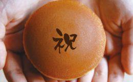 """味、焼き印、包装など、自由にデコれる""""どら焼き""""が岡崎市の和菓子店に登場 - dora 260x160"""