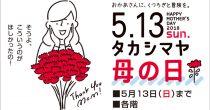 お母さん、いつもありがとう。名古屋タカシマヤで選ぶ母の日プレゼント【2018】 - mothersDay header 1 1 210x110