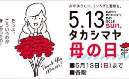お母さん、いつもありがとう。名古屋タカシマヤで選ぶ母の日プレゼント【2018】 - mothersDay header 1 1 260x160