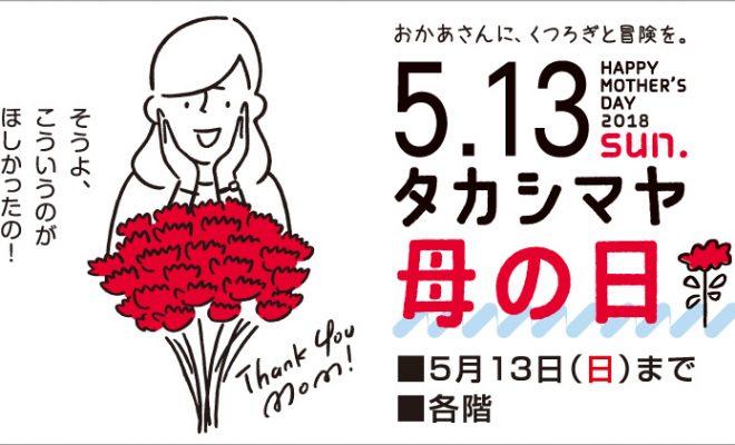 お母さん、いつもありがとう。名古屋タカシマヤで選ぶ母の日プレゼント【2018】 - mothersDay header 1 1 660x400