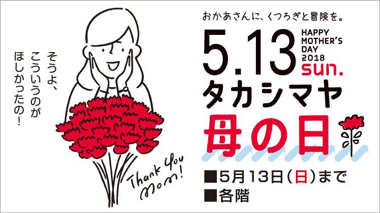お母さん、いつもありがとう。名古屋タカシマヤで選ぶ母の日プレゼント【2018】