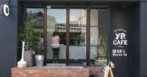 特別なランチに「つけパンシチュー」という選択肢を、犬山駅から徒歩3分「YR CAFE」 - IMG 7297 210x110