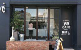 特別なランチに「つけパンシチュー」という選択肢を、犬山駅から徒歩3分「YR CAFE」 - IMG 7297 260x160