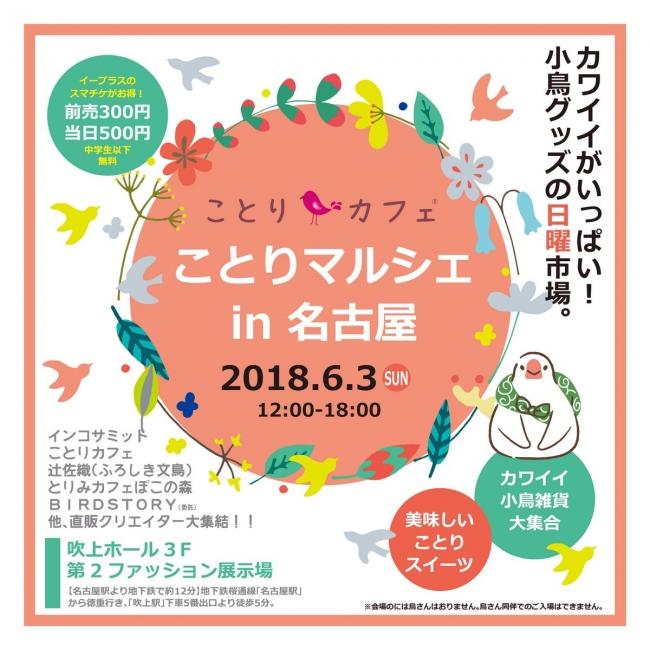 カワイイグッズだけでなく、美味しいスイーツも。名古屋で初開催「ことりマルシェ」 - d10272 326 348946 0
