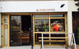 地域密着型の美味しいコーヒーショップ、津島駅から徒歩10分『OVER COFFEE』 - image1 e1436698182821 260x160