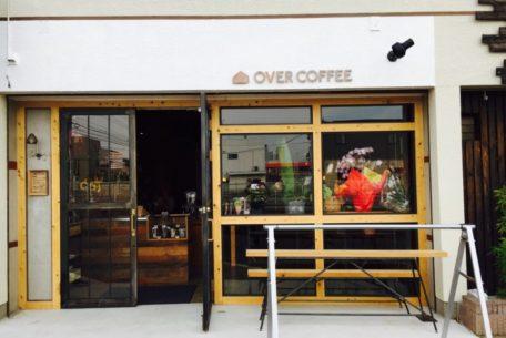 地域密着型の美味しいコーヒーショップ、津島駅から徒歩10分『OVER COFFEE』