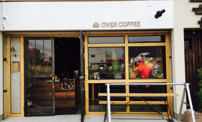 地域密着型の美味しいコーヒーショップ、津島駅から徒歩10分『OVER COFFEE』 - image1 e1436698182821 660x400