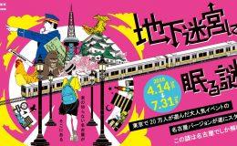地下鉄を使って謎解き? 「ナゾトキ街歩きゲーム」が名古屋に初上陸 - img 154225 1 260x160