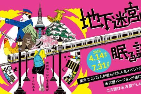 地下鉄を使って謎解き? 「ナゾトキ街歩きゲーム」が名古屋に初上陸