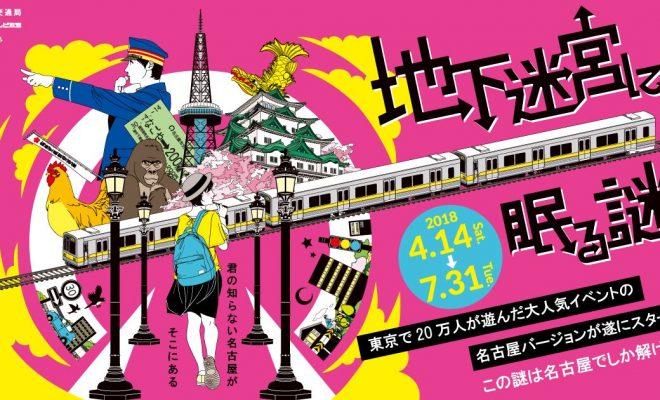 地下鉄を使って謎解き? 「ナゾトキ街歩きゲーム」が名古屋に初上陸 - img 154225 1 660x400