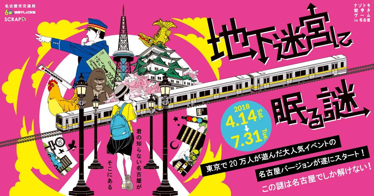 地下鉄を使って謎解き? 「ナゾトキ街歩きゲーム」が名古屋に初上陸 - img 154225 1