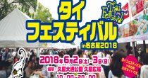 名古屋でタイ旅行気分!『タイフェスティバル in 名古屋 2018』が久屋大通で開催 - main 2 210x110
