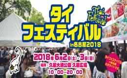 名古屋でタイ旅行気分!『タイフェスティバル in 名古屋 2018』が久屋大通で開催 - main 2 260x160