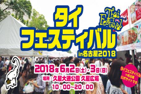名古屋でタイ旅行気分!『タイフェスティバル in 名古屋 2018』が久屋大通で開催