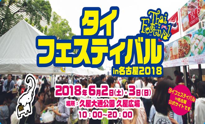 名古屋でタイ旅行気分!『タイフェスティバル in 名古屋 2018』が久屋大通で開催 - main 2