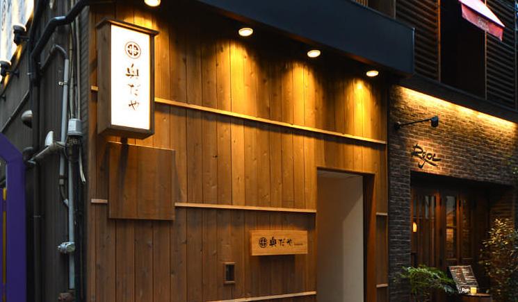 栄駅から徒歩3分の隠れ家『奥だや 栄店』、本場の味を追求した九州料理を味える - slide01
