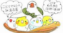 カワイイグッズだけでなく、美味しいスイーツも。名古屋で初開催「ことりマルシェ」 - top 210x110