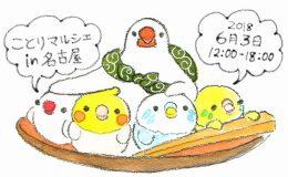 カワイイグッズだけでなく、美味しいスイーツも。名古屋で初開催「ことりマルシェ」 - top 260x160
