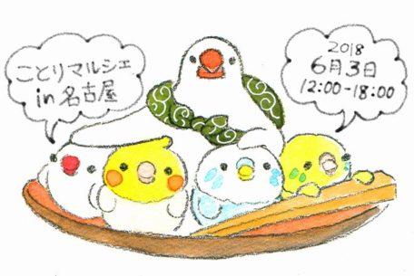 カワイイグッズだけでなく、美味しいスイーツも。名古屋で初開催「ことりマルシェ」