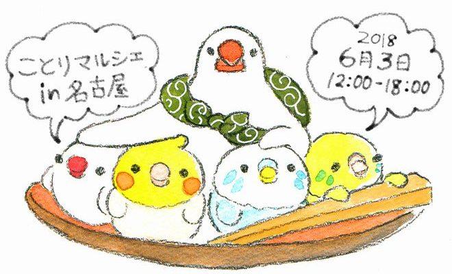 カワイイグッズだけでなく、美味しいスイーツも。名古屋で初開催「ことりマルシェ」 - top 660x400
