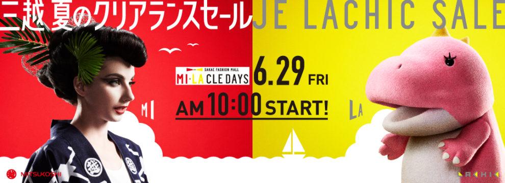 名古屋主要百貨店のサマーセールを大特集!お得にショッピングを楽しもう! - 881eeb3f46ea00d03d0d637d213a9b62 990x360
