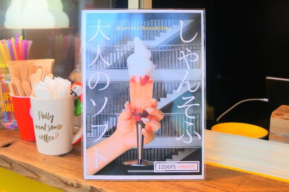 【閉店】大人のソフトクリームパルフェ専門店が大須に誕生!「パーフェクトブレイクタイム」 - DSC 3312 930x620