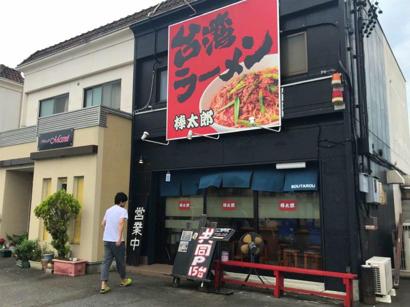辛いラーメンが美味しい季節! 岐阜・柳津の台湾ラーメンといえば『棒太郎』で決まり - IMG 2284 1 827x620