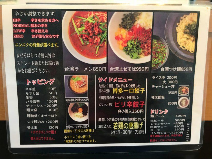 辛いラーメンが美味しい季節! 岐阜・柳津の台湾ラーメンといえば『棒太郎』で決まり - IMG 3270 1 827x620