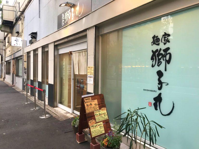 ラーメン好きも唸る味!名古屋駅から徒歩5分の鶏白湯ラーメン店『麺屋 獅子丸』 - IMG 3334 827x620