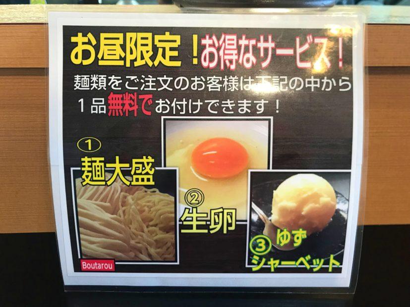 辛いラーメンが美味しい季節! 岐阜・柳津の台湾ラーメンといえば『棒太郎』で決まり - IMG 7021 1 827x620