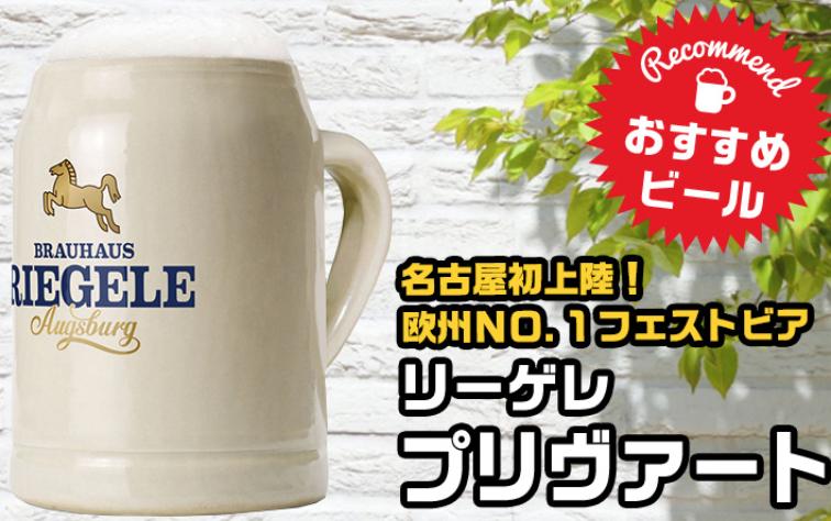 暑い夏はビールで乗り切る!『名古屋オクトーバーフェスト2018』が久屋大通で開催 - c919361095e530275c090bd0a3c9e5ef