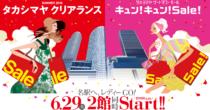 名古屋主要百貨店のサマーセールを大特集!お得にショッピングを楽しもう! - clearance mainImg pc 1 210x110
