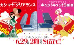 名古屋主要百貨店のサマーセールを大特集!お得にショッピングを楽しもう! - clearance mainImg pc 1 260x160