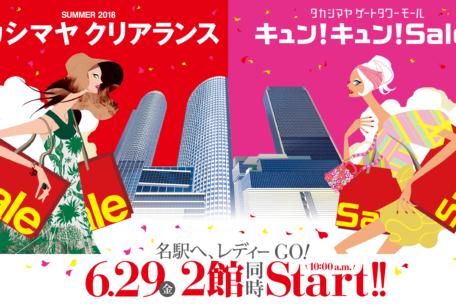 名古屋主要百貨店のサマーセールを大特集!お得にショッピングを楽しもう!