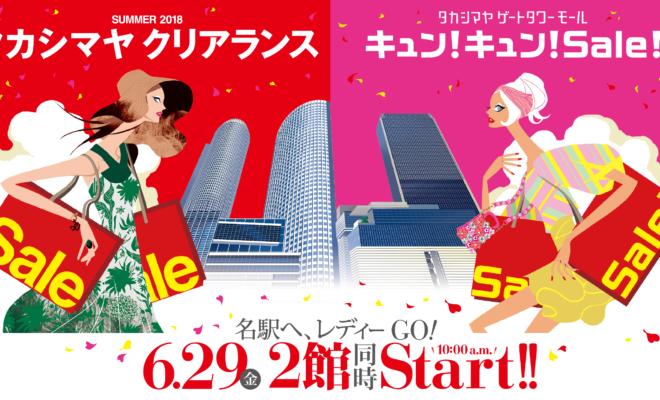名古屋主要百貨店のサマーセールを大特集!お得にショッピングを楽しもう! - clearance mainImg pc 1 660x400