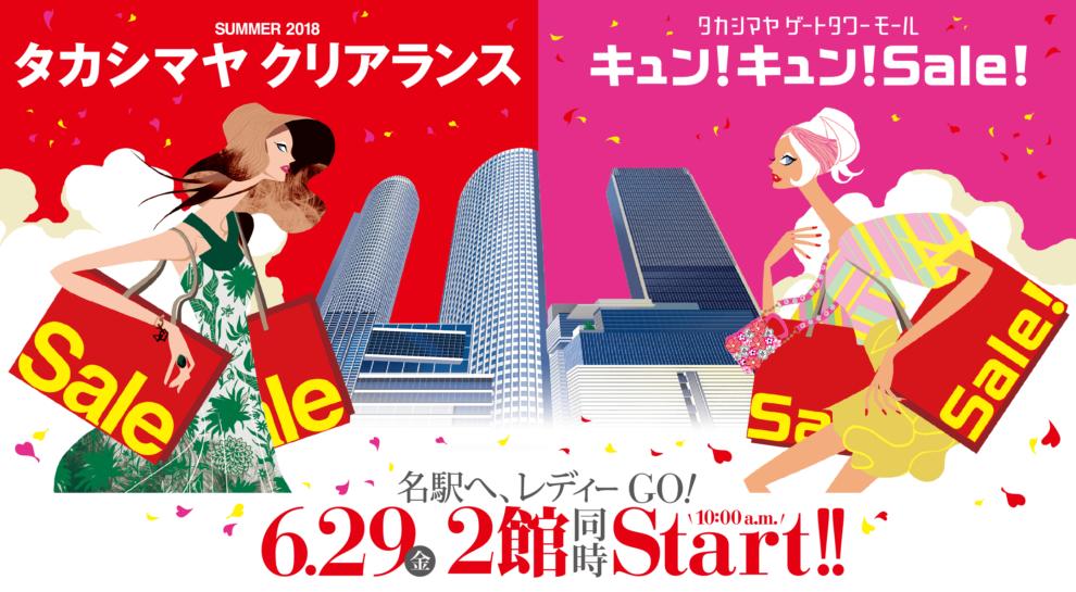 名古屋主要百貨店のサマーセールを大特集!お得にショッピングを楽しもう! - clearance mainImg pc 990x545