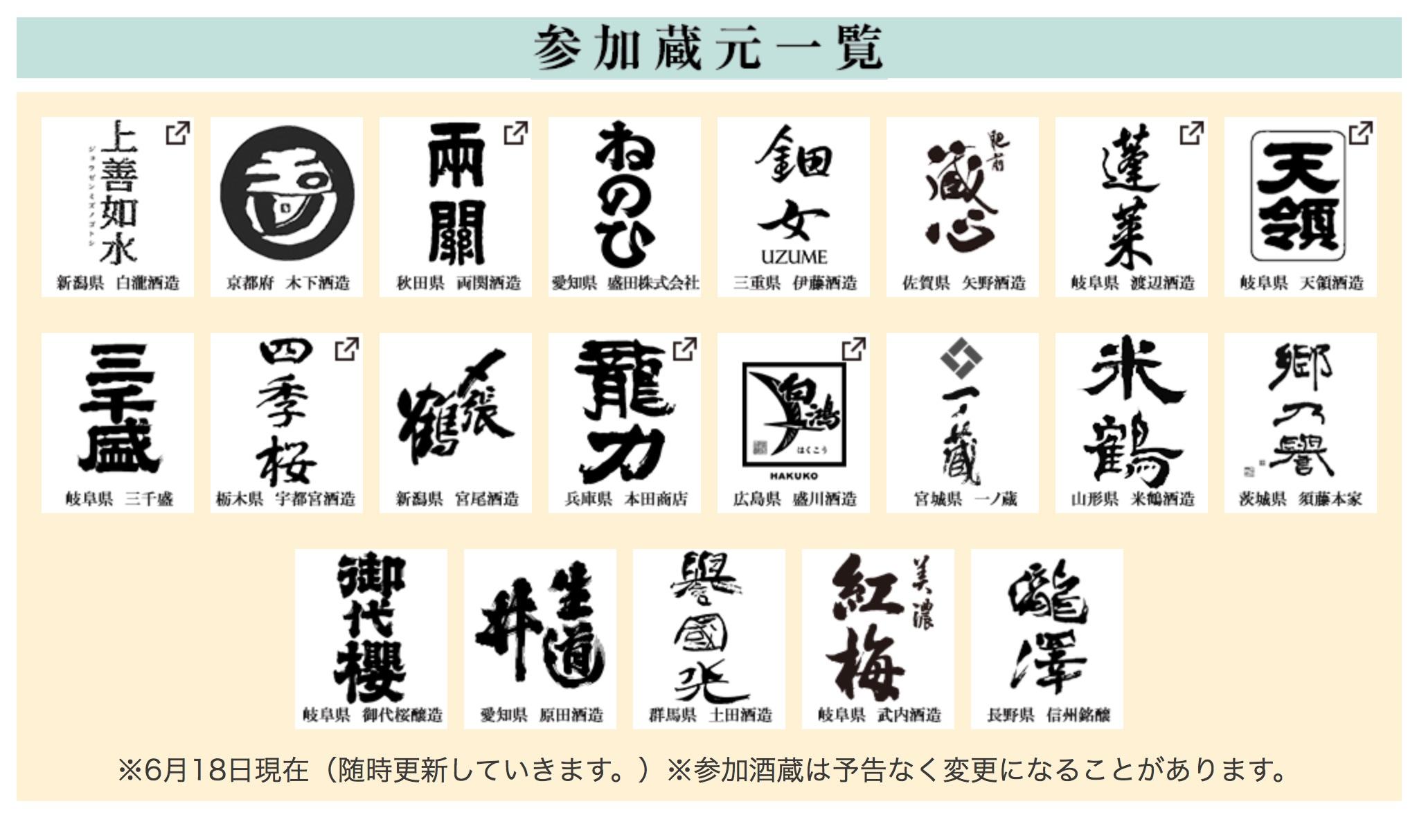 日本酒・ワイン好き集合! 6月29~30日、名古屋で「SAKEフェス」が開催 - contents sakefes kuramoto