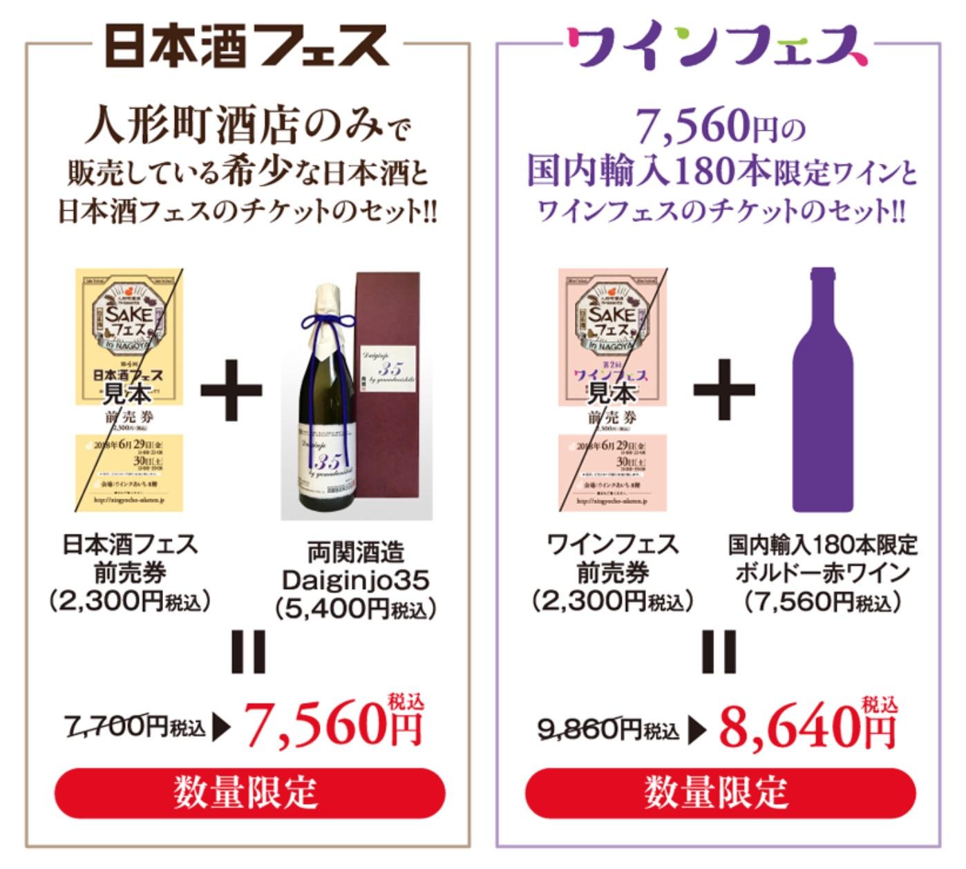 日本酒・ワイン好き集合! 6月29~30日、名古屋で「SAKEフェス」が開催 - contents sakefes set