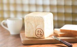 毎日食べても飽きない、焼きたて食パン専門店『ぱんみみ』 - itemlist02 260x160