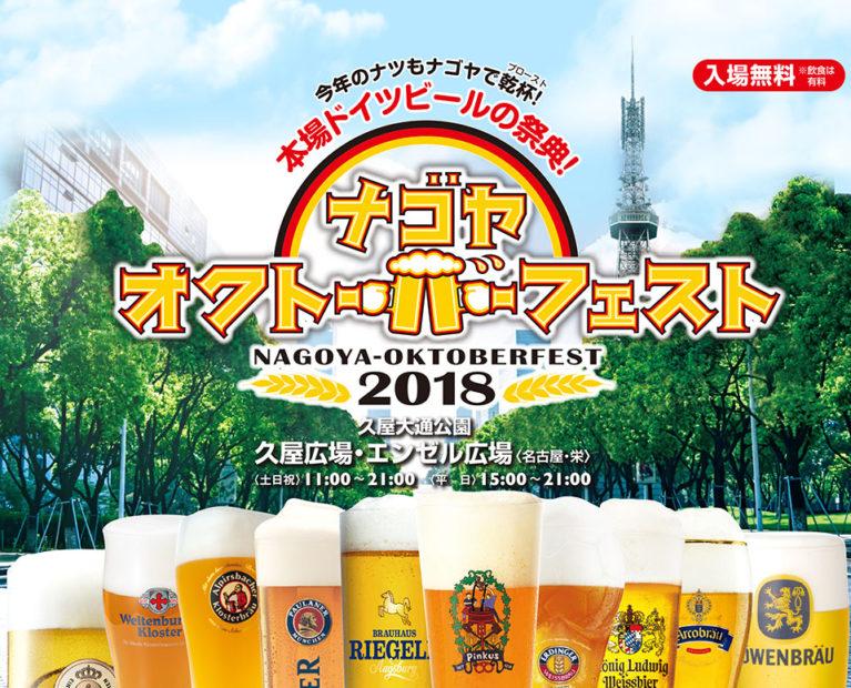 暑い夏はビールで乗り切る!『名古屋オクトーバーフェスト2018』が久屋大通で開催 - mainImage 767x620